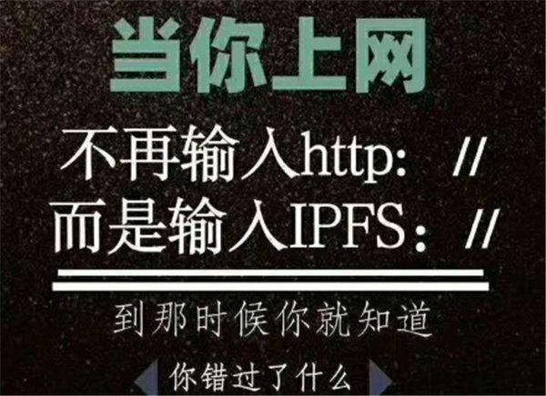 你一定听说过区块链,那你真的清楚IPFS是什么吗?