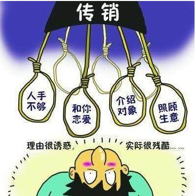 传销,诈骗,套路骗局揭秘详解(一)