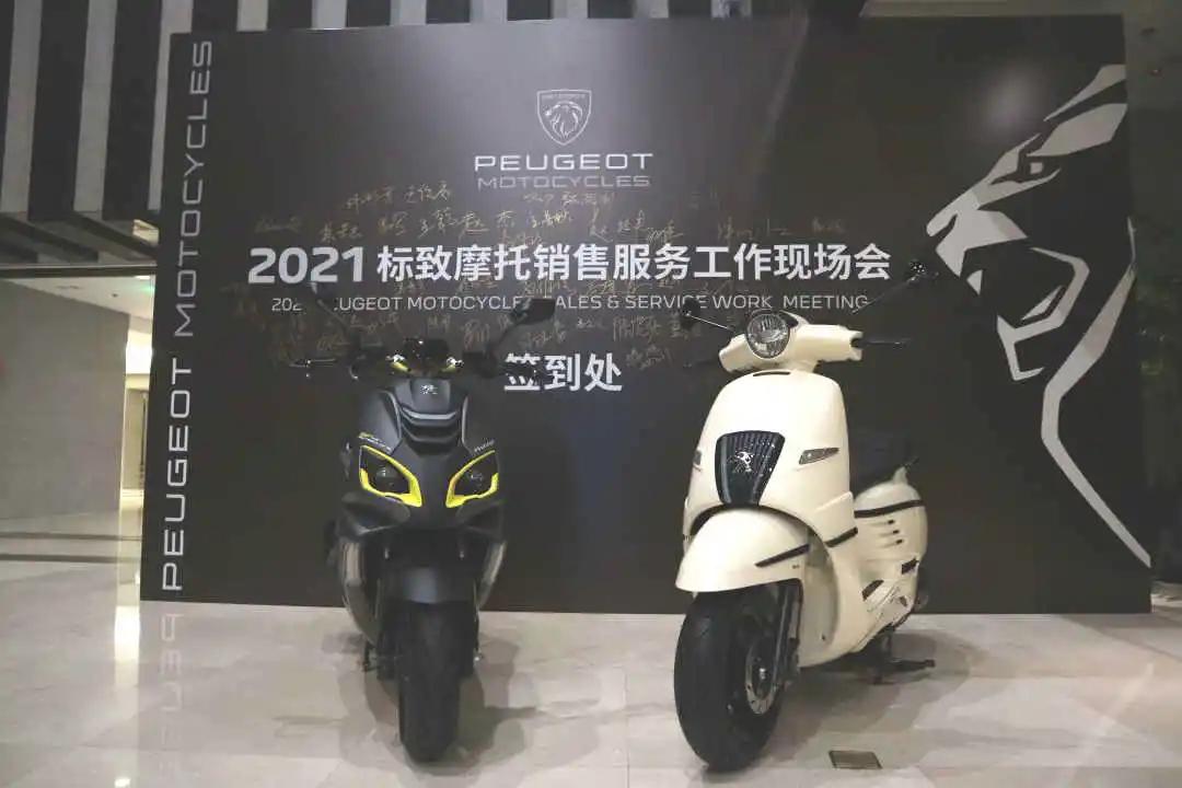 2021标致摩托销售服务工作现场会圆满召开