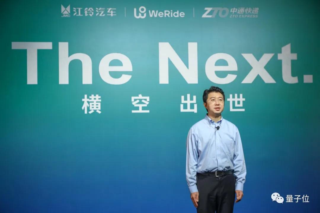中国首款L4级Robovan发布!文远知行商用落地两条腿走路
