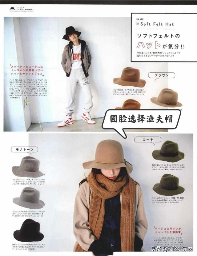 """脸大的女生适合戴什么帽子?三步教你快速选帽,时髦又""""削脸骨"""""""
