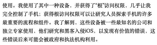 苹果这回动真格,请不要再爆iPhone13料了插图16