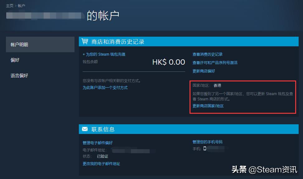 玩家必学!Steam转区教程来了!快收藏