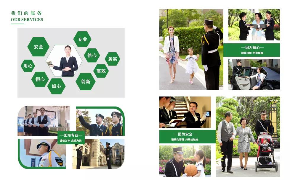 晖永物业获2021中国物业服务特色品牌企业