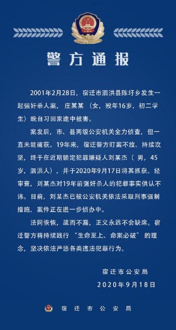 江苏16岁少女下晚自习回家,路上被人先奸后杀,19后凶手被捕