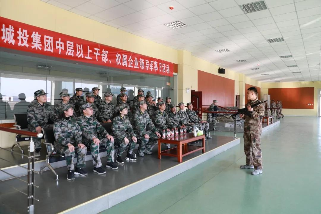 锤炼过硬素质 锻造城投铁军   城投集团开展干部军事训练活动
