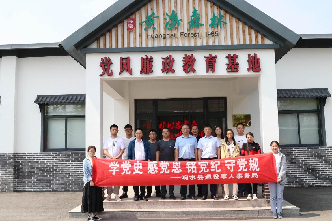 江苏响水县退役军人事务局—党史学习守初心 警示教育促廉洁
