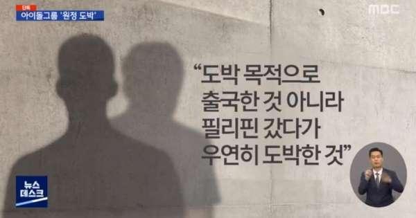 2名韩国男团成员涉嫌赌博,MBC蹭热度炒作,东方神起险被牵连