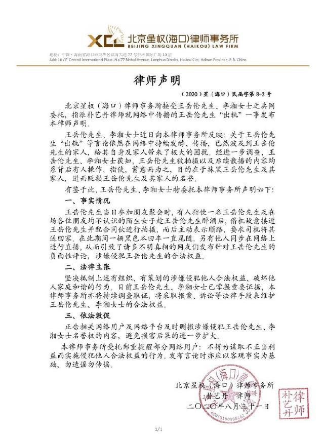王岳伦发律师声明称被诬陷:他只想做李湘背后的好男人?