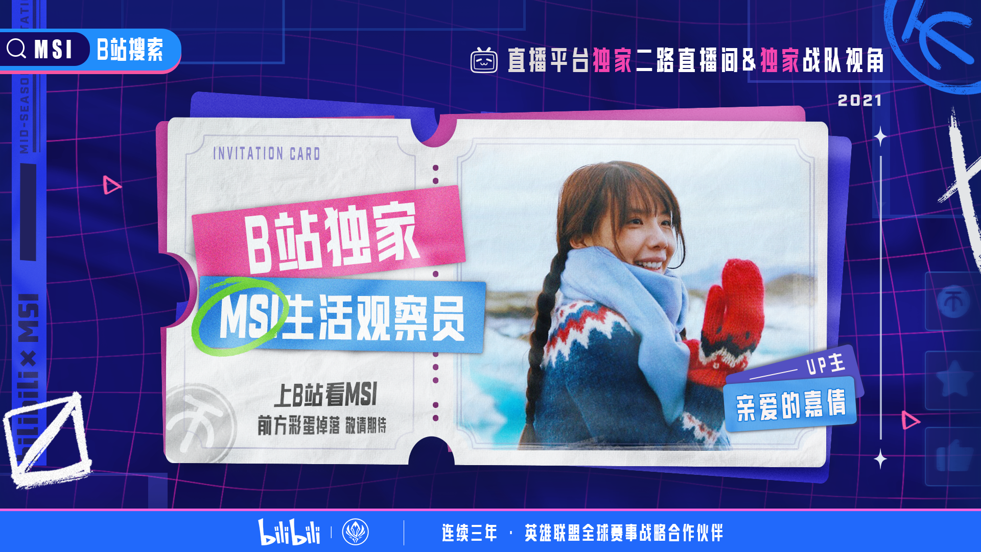B站将全程直播英雄联盟MSI赛事 并独家上线第二直播间