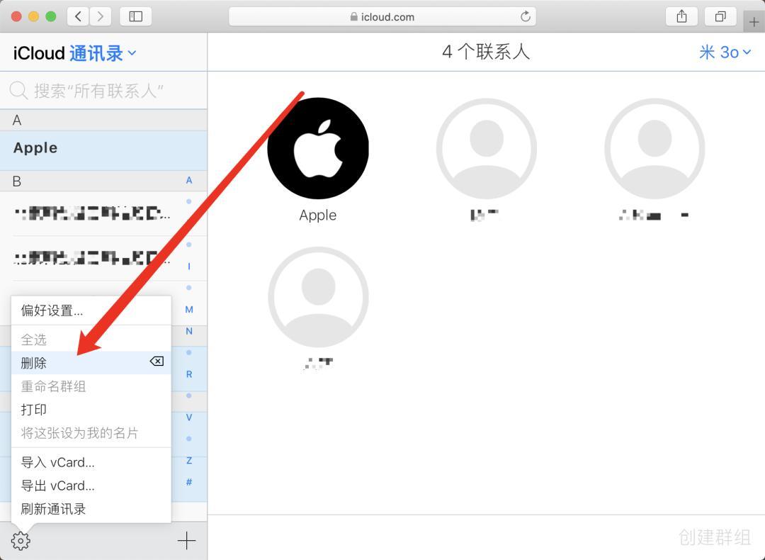 苹果手机如何批量删除联系人(12怎么批量删除联系人)