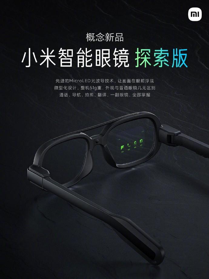 小米发布智能眼镜:可在镜片上显示内容,支持通话拍照和自动翻译