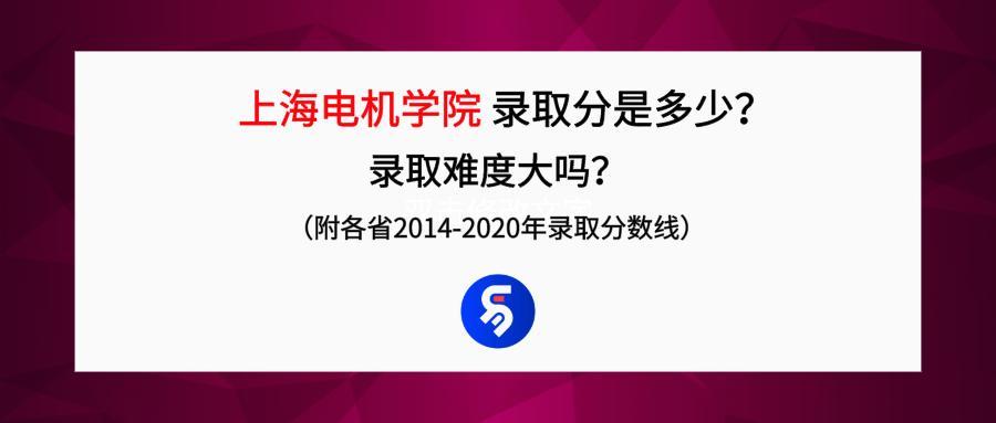 上海电机学院录取分是多少?往年录取难度大吗?