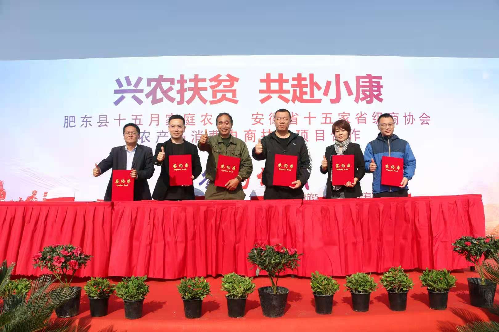 安徽省十五家省级商协会助力农业扶贫