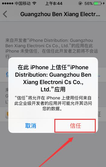 苹果限制中国部分app,这一次,我们支持苹果!