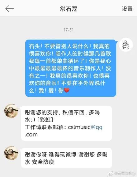 """常石磊回应""""被出柜""""网友:real女明星"""