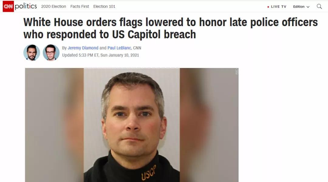 美国降半旗悼念国会冲击事件中死亡的警察,网友不买账:太晚了