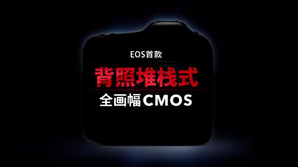 不是索尼的,EOS R3传感器佳能自己造的