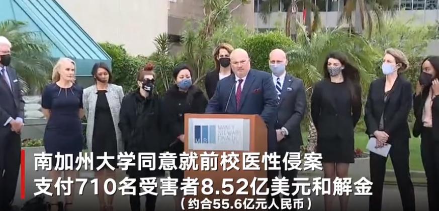 前校医涉嫌性侵700多名女性。南加州大学支付了创纪录的超过10亿美元的结算资金