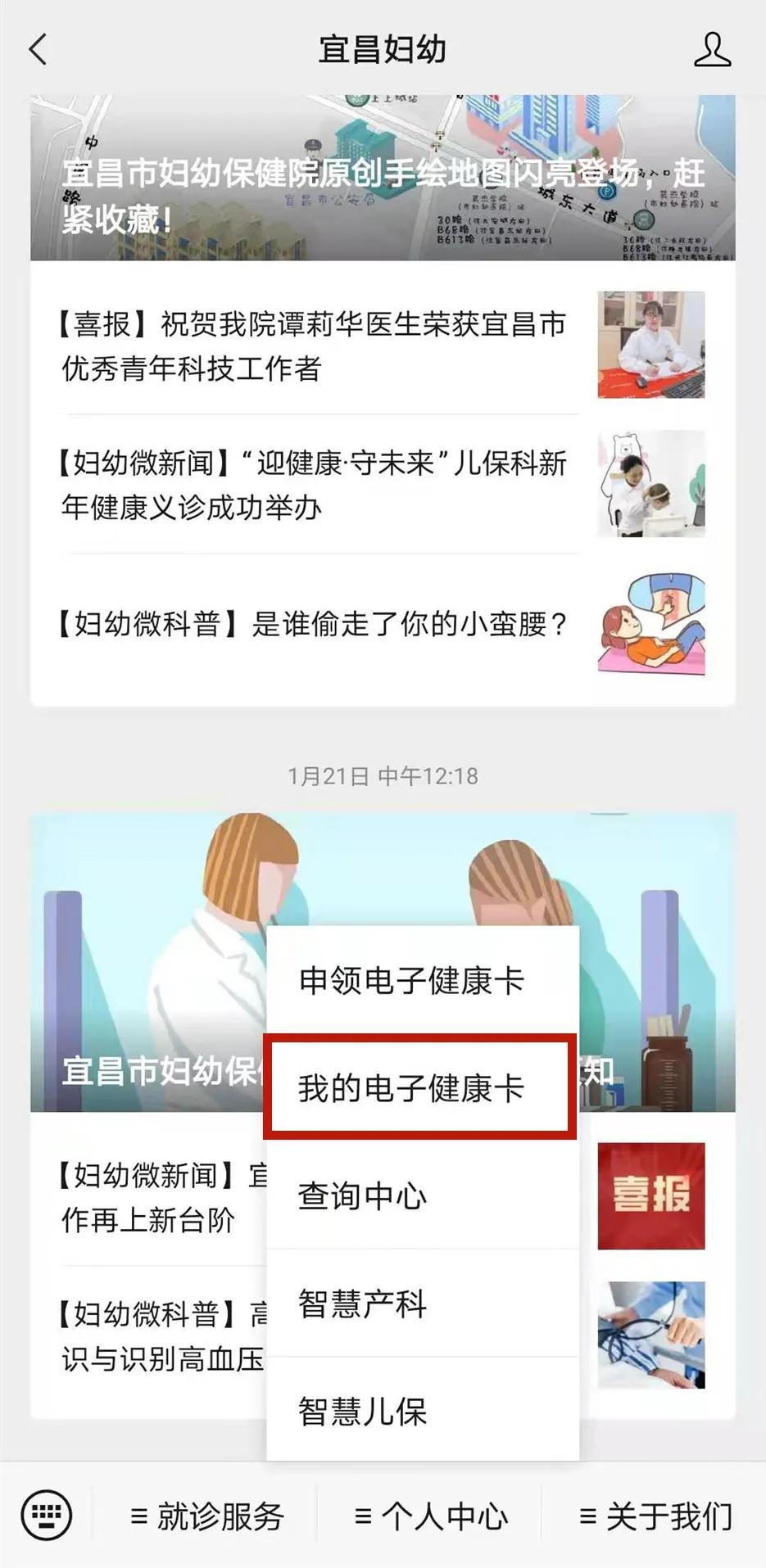 2021年春季幼儿(新生)入园体检温馨告知
