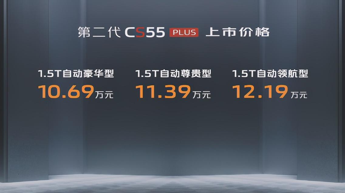 全新设计 动力更强 长安第二代CS55 PLUS正式上市 10.69万起售