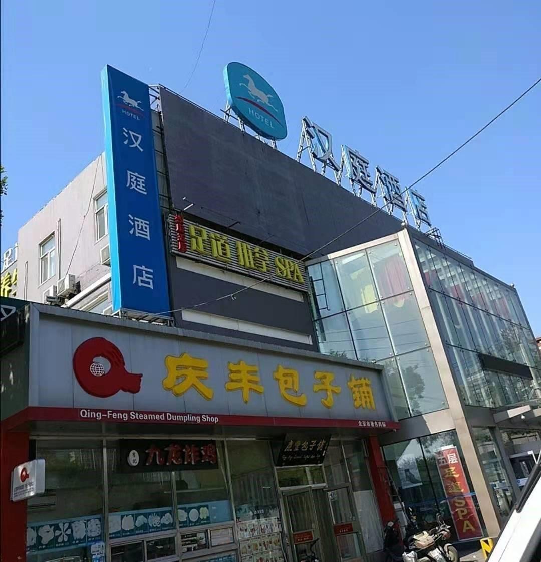 北京新增两例境外输入关联病例,朝阳区疾控中心:紧急寻找庆丰包子铺就餐人员