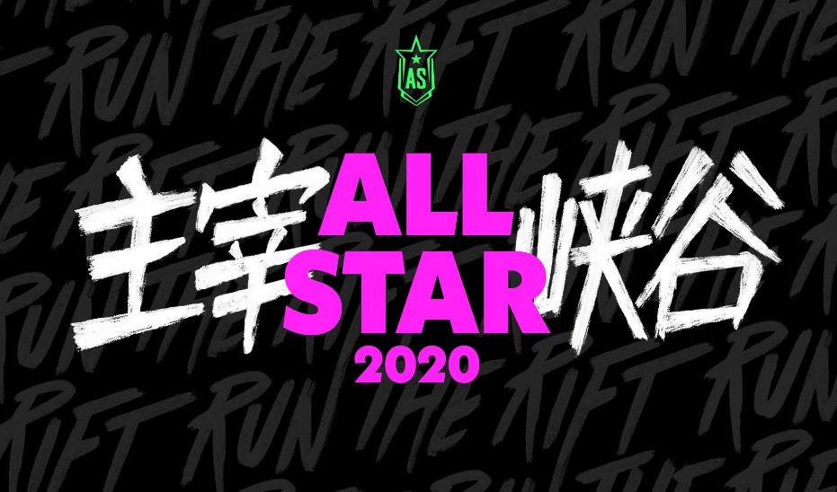 跨时代的对决,微笑大战JKL!2020全明星赛赛程安排公布
