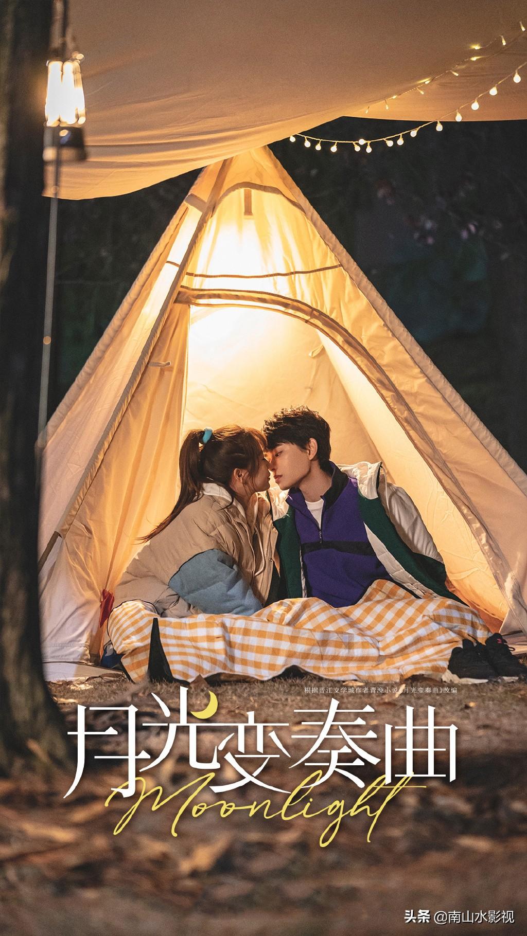 《月光变奏曲》于5月20日播出,丁禹兮搭档虞书欣,欢喜冤家营业