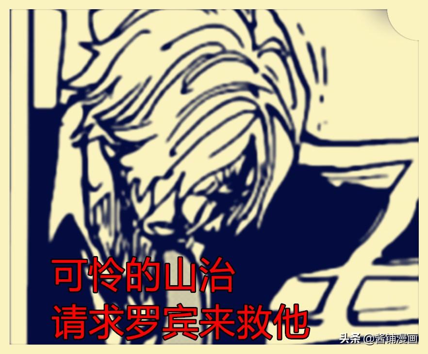 海贼王1005话,杰克强势恢复并对九侠补刀,凯多的机械兵出场