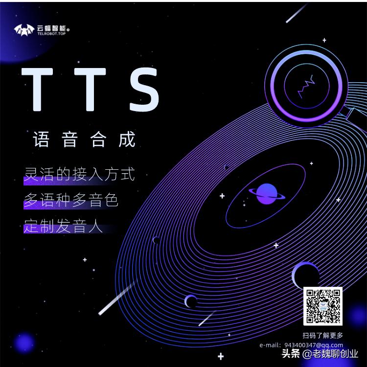 0元预约试用|TT语音合成,专业的音库定制平台