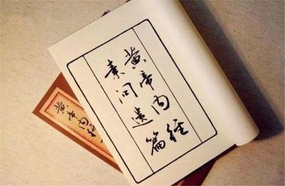 不为人知的秘密:《黄帝内经》中记载了一种秘术,其中隐藏着神力