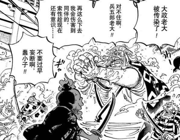 海賊王1006情報:馬爾科一打二本領強,兵爺感染冰鬼病毒