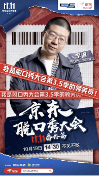 """2020年京东11.11全球热爱季""""脱口而出""""开启三大主场"""