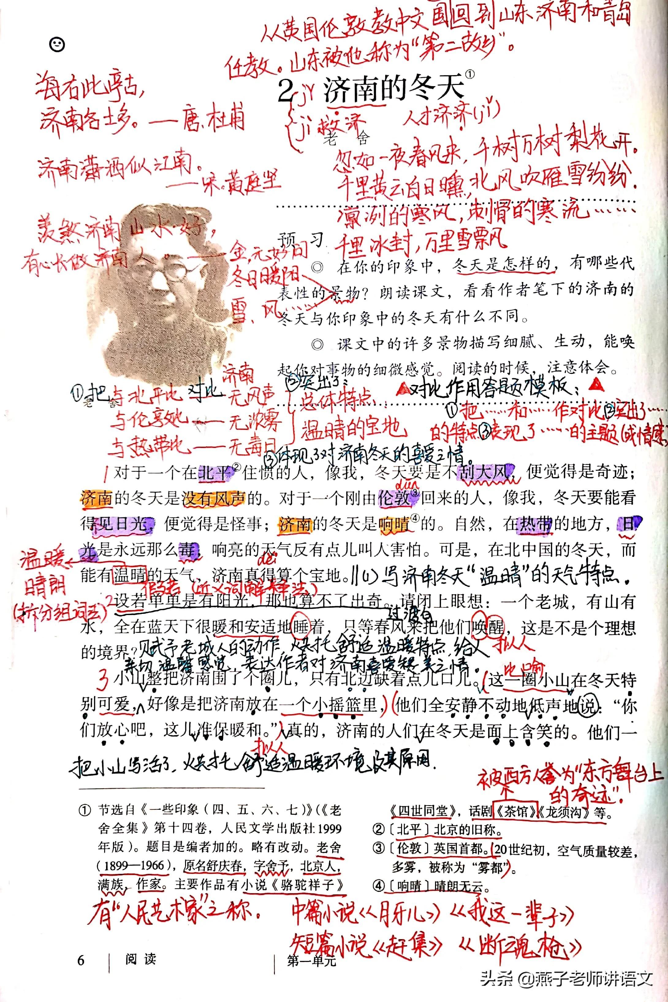 七上语文《济南的冬天》拟人修辞考点突破、手写笔记、作家作品