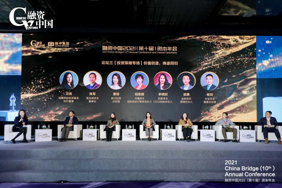 """致敬""""平凡的荣耀""""融资中国2021(第十届)资本年会落幕"""