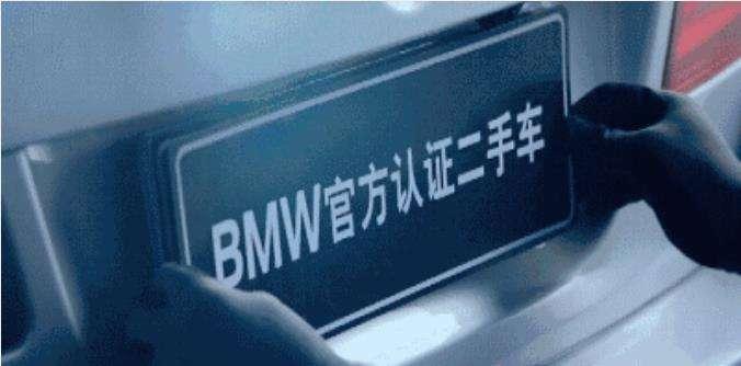 BMW二手车服务 买卖置换一站式搞定