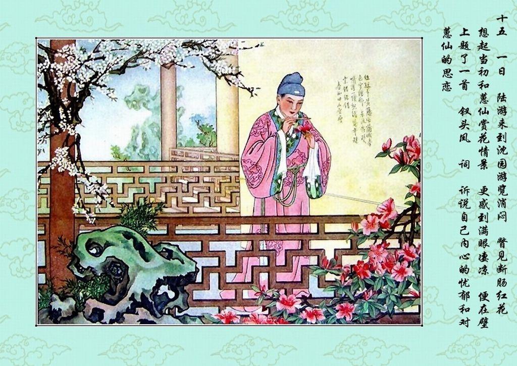 「怀旧彩色连环画」钗头凤-孔继昭