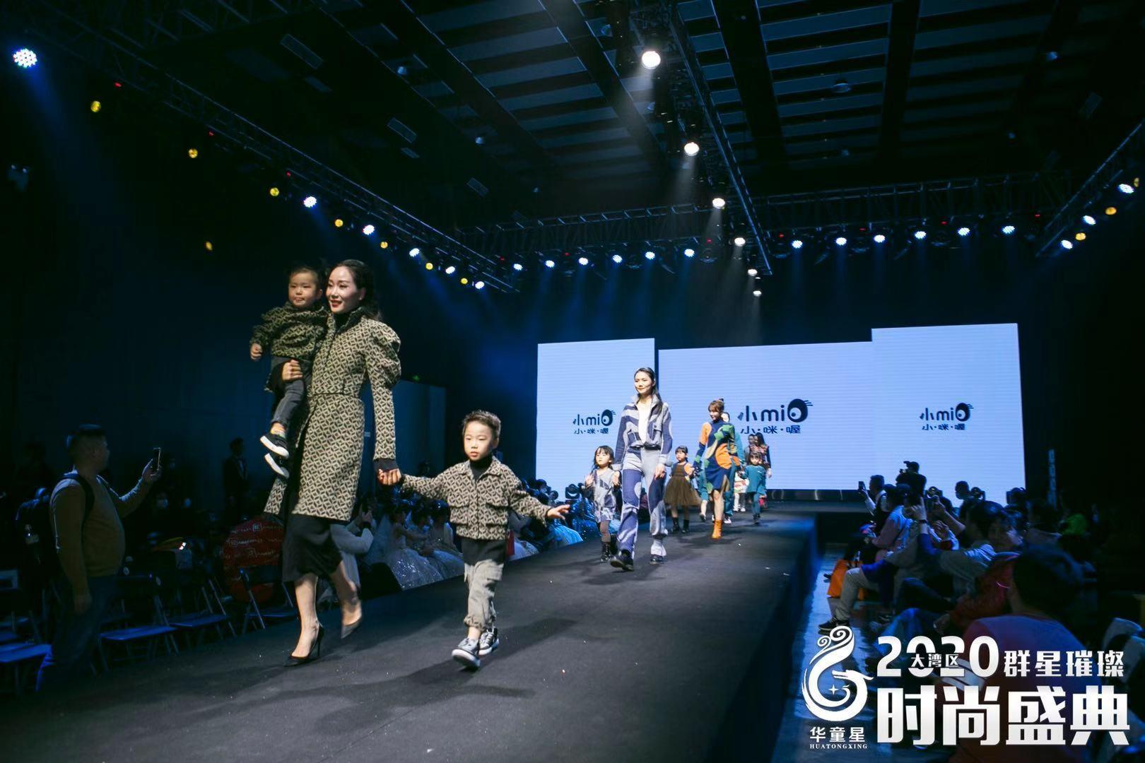 首届大湾区群星璀璨时尚盛典成功举行