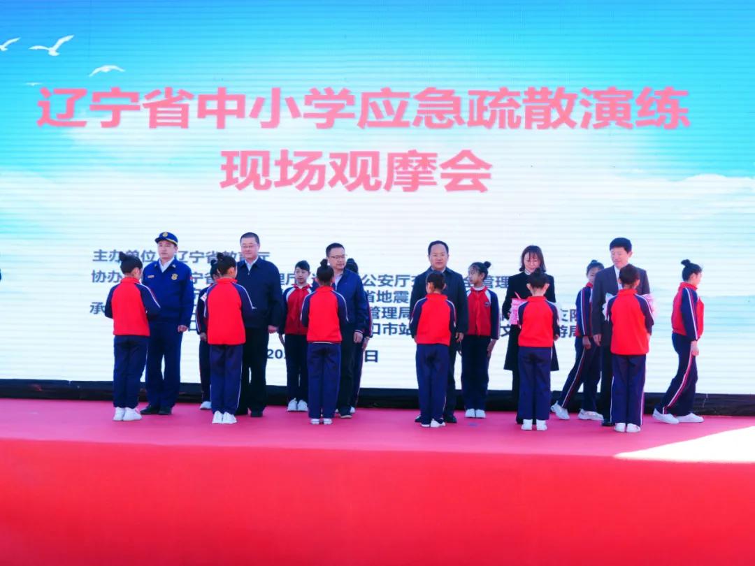 辽宁省中小学安全工作会议在营口市召开