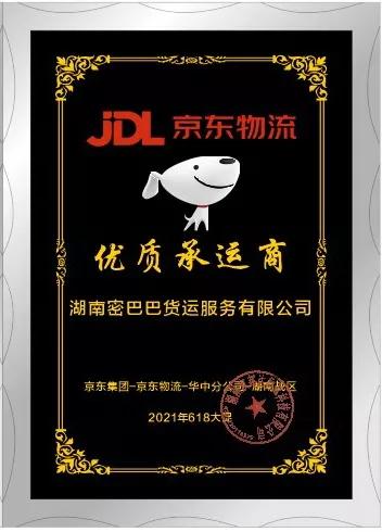 """再获荣誉,密巴巴蝉联京东""""优质承运商""""奖"""