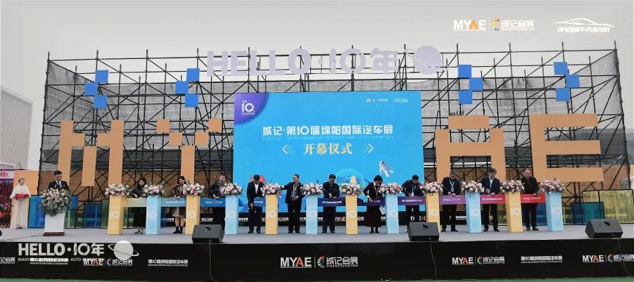 城记·第10届绵阳国际汽车展今日盛大开幕