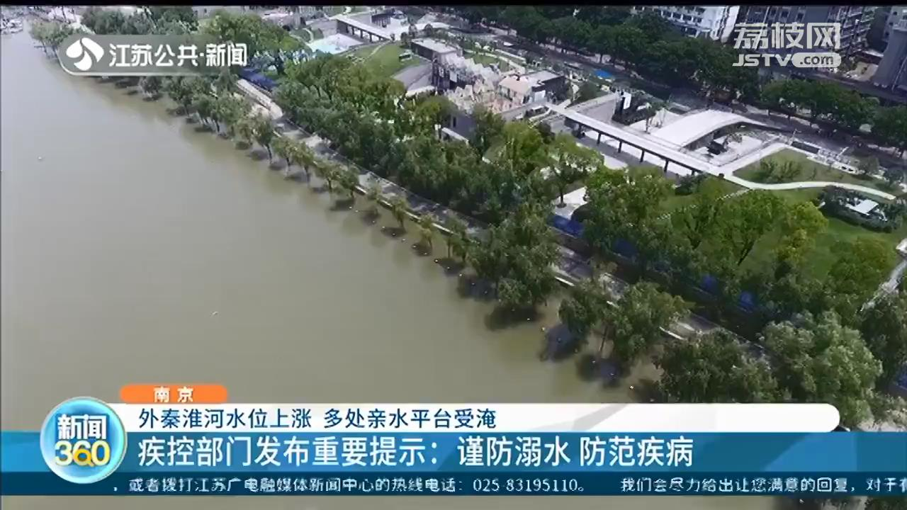 汛期注意安全!南京外秦淮河水位上涨 多处亲水平台受淹