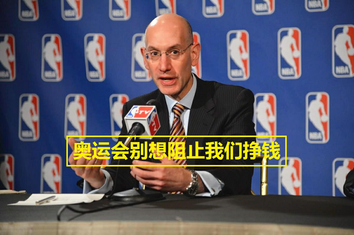 肖华官宣NBA不会为奥运会让步,中国男篮大喜,球迷:实力说话