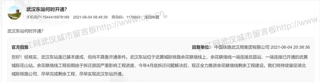 武汉东站已经建成了,为何还未开通?