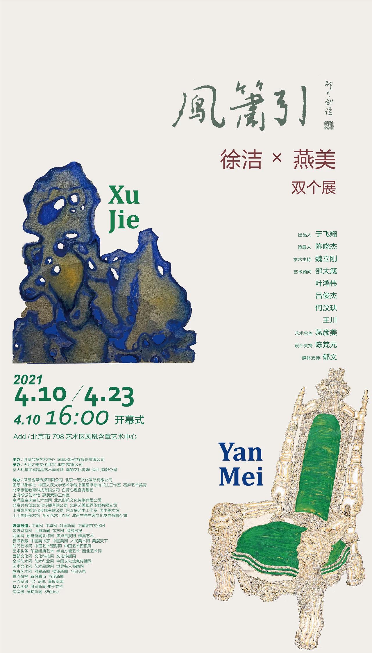 凤箫引 | 徐洁 x 燕美 双个展在北京798凤凰含章艺术中心隆重开幕