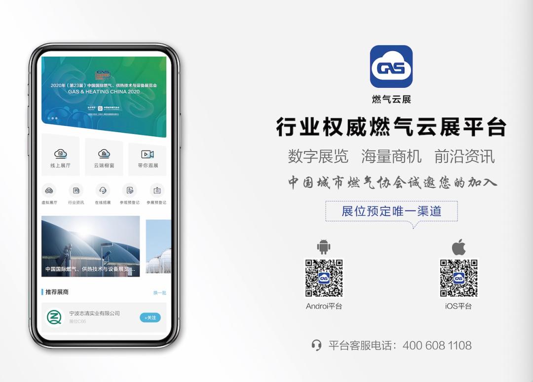 各大企业强势入驻!中燃协2021年展览会于10月在杭州举办