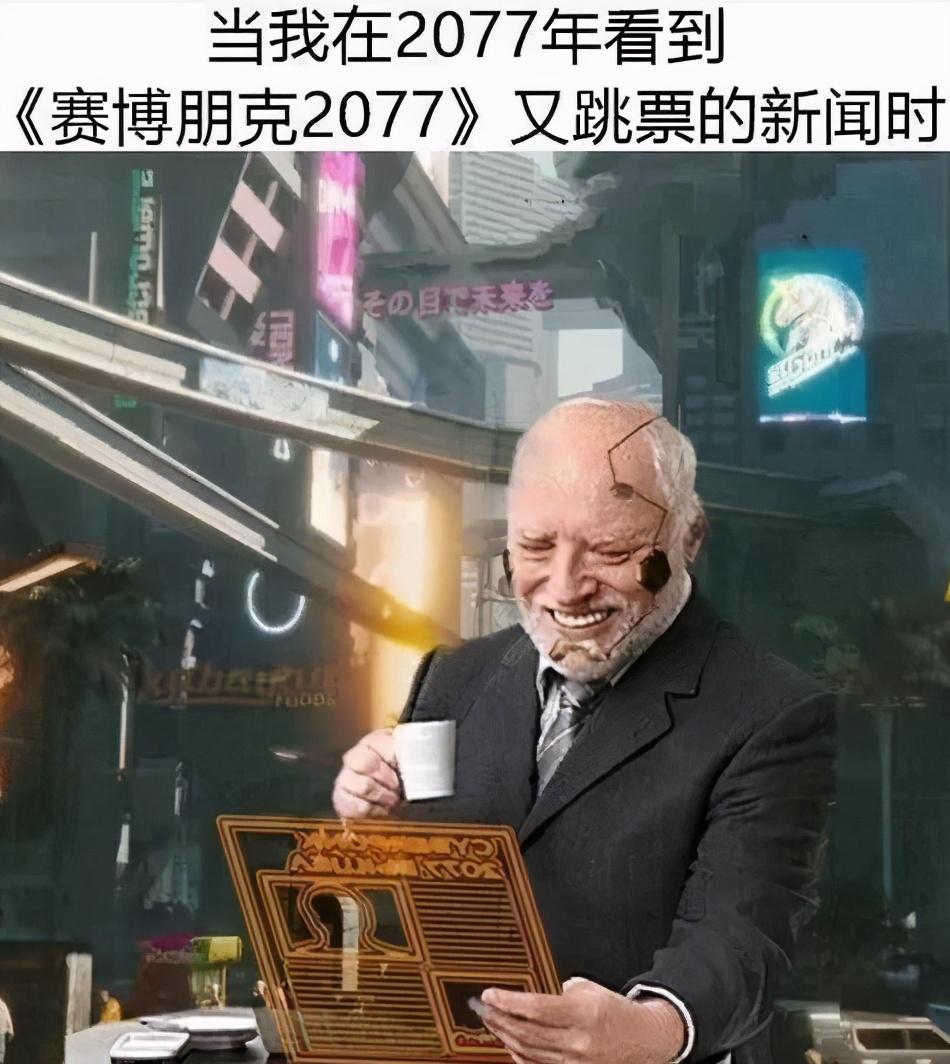 《赛博朋克2077》叕跳票了?没关系,我还有77年等得起