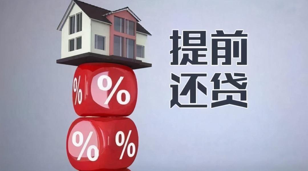 """银行行长透露:""""还房贷""""3种技巧省20%利息,柜台不会告诉你"""