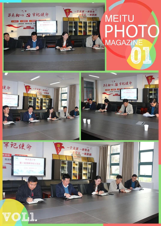 响水县小学教育第三联盟开展名优教师示范课及教学管理研讨活动