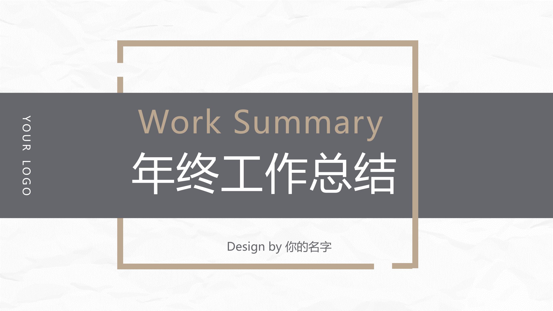 需要的来!第1026期:简洁大方年终工作报告PPT模板
